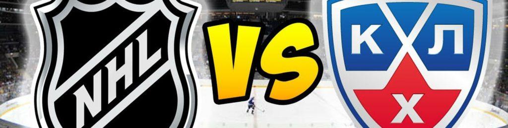 Отличия КХЛ и НХЛ